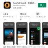 SoundHoundで曲探し