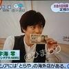 9月4日 ZIP!「お金の豆知識 教えてゼロ先生」~定規がない編~