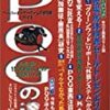 2003.05 POGの達人 2003年~2004年 競馬 ペーパーオーナーゲーム完全攻略ガイド