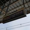 大阪・有馬温泉に旅行へ行ってきた話【前編】