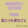 初めての韓国語能力検定試験(TOPIK)へ!