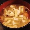 えのきと豆腐と油揚げの味噌汁
