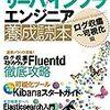 Kibana+Elasticsearchセットアップ - Kibanaを立ててみた