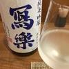 寫楽、純米吟醸夏吟うすにごりの味。