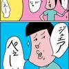 【子育て漫画】小学生の出すクイズに求められる発音