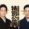 中村勘九郎・七之助 錦秋 特別公演 2017 行ってきました