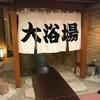 淡路インターナショナルホテルに泊まる
