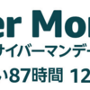 【amazon】12月6日よりサイバーマンデーセール! 最大5,000ポイント還元ポイントアップキャンペーンも!