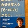 『脳には自分を変える6つの力がある。』茂木健一郎訳