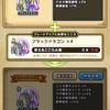 ブラックドラゴンのD換算数と心珠ポイント☆交換効率の良いランクはB!