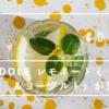 """【Doleからついに登場】""""レモネードとはちみつ""""を合わせた新味登場"""