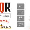 QRコードと名前を一緒にポン!シヤチハタの「myQR」で新しい挨拶の形を発見