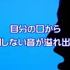 ネイティブキャンプ【発音レッスン第1回目】自分の口から意図しない音があふれ出る♪