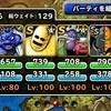level.506【マリーンを入れて】真・災厄の王攻略