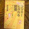 【自己啓発】ラッキーになれる習慣/武田双雲