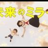 ふ~む…:映画評「未来のミライ」補足