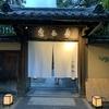南禅寺表参道菊水に行ってきました。知的労働者は非日常を買う必要がある。