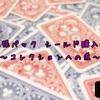 ポケカ☆拡張パック シールド購入④~コレクションへの道~