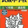 武蔵中学校&目白研心中学校では、明日6/10(土)に学校説明会を開催するそうです!【予約不要】