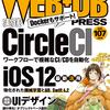 WEB+DB PRESS Vol.107にCircleCI特集を寄稿しました。