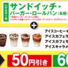 ファミリーマートで50円引き。サンドイッチ・バーガー・各種ロールパンとファミマカフェのコーヒーのセット購入