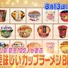 ジョブチューン★人気ラーメン店店主122人が美味しいと思うカップ麺No.1発表★