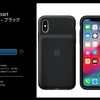 iPhoneXS,Max,XR用「Smart Battery Case」一挙発売!