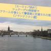 【ヨーロッパ旅#7】シュテーデル美術館でアラームを鳴らして警備員に注意された話(フランクフルト編)