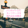 【パリ】メトロにスーツケースを持ち込む時に絶対に知っておいた方が良い注意点