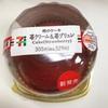 【番外編】苺クリーム&苺ブリュレ