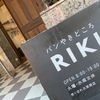 今、神戸で行列が絶えないパン屋さん パンやきどころRIKI