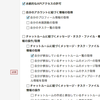 ChatWorkMentionTaskでoffline_accessに対応した