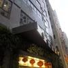 シルカ・ツェンワン香港 (香港荃灣絲麗酒店)      Silka Tsuen Wan Hong Kong