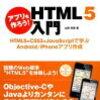 HTML5で追加されたタグ