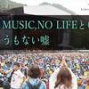 NO MUSIC,NO LIFEというしょうもない嘘