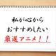 ジャンル別のおすすめアニメランキング!72本の名作をピックアップ!