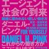 フリーエージェント社会の到来(Daniel H. Pink, 2014)