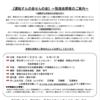 〜勉強会開催のお知らせ〜