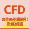 CFD(差金決済取引)とは