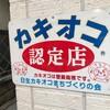 岡山番外編 カキオコツアー