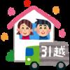 【転勤・引っ越し】転居先選びは必ずママ目線で!子どもの一生が変わるかもしれない転居先の条件。