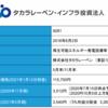 【分配金と業績】タカラレーベン・インフラ投資法人