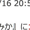 推し速報リスト【153】 #バクステ #愛野すみか
