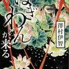 【読書感想】 澤村伊智『ぼぎわんが、来る』
