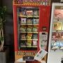 羽田空港のおもしろ自動販売機
