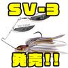 【Megabass】最新のスピナーベイトフォーマットを追求したモデル「SV-3」発売!