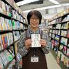 第319回 喜久屋書店ブックジャム すみよし店 店長 東山 美英子さん