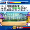 【選手作成】サクスペ「アンドロメダ学園 野手作成⑥ 社長お試し」