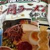 一蘭袋麺+自作チャーシューは劇的にうまい