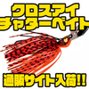 【Z-Man】ユニークなヘッド形状のチャターベイト「クロスアイ」通販サイト入荷!